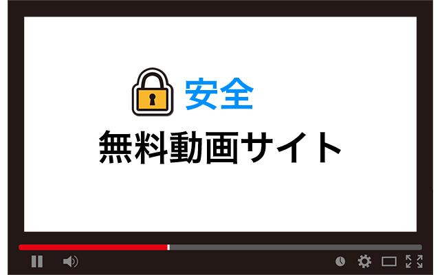 安全な無料動画サイト
