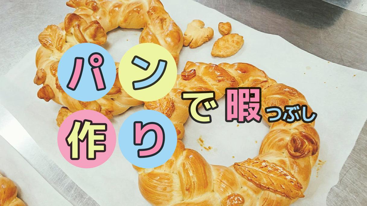 パン作りの趣味で暇つぶし|完全初心者向けに道具・基本・簡単レシピを解説