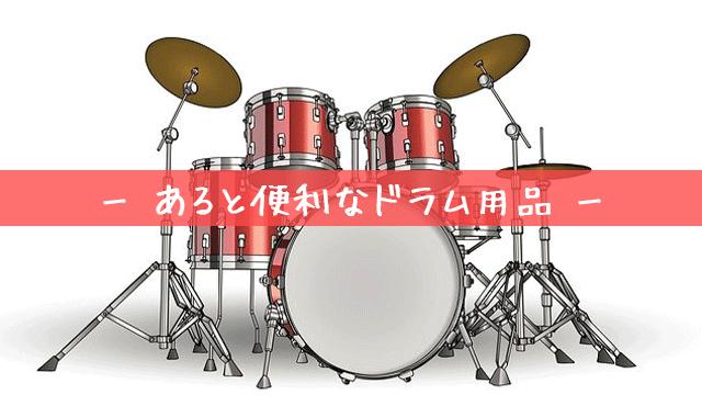 あると便利なドラム用品