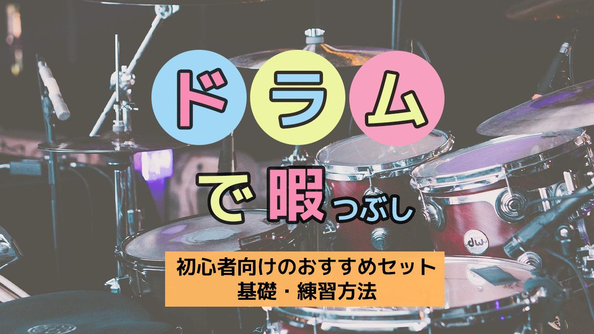 【独学】ドラムを始めたい!初心者向けおすすめセット・基礎・練習法