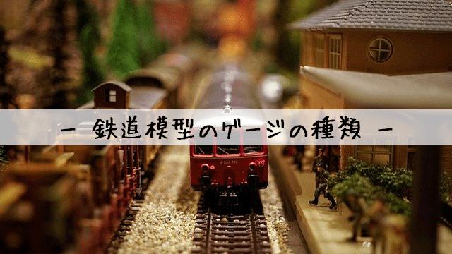 鉄道模型のゲージの種類