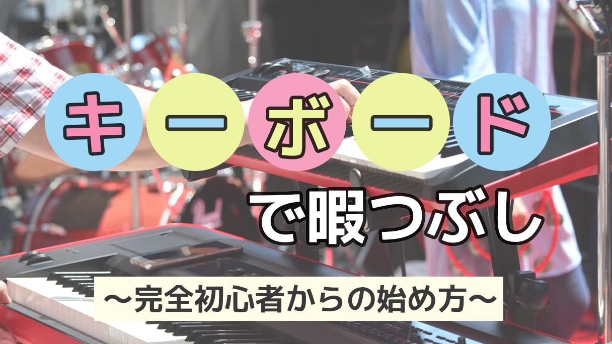 【趣味】電子キーボード楽器のおすすめ|初心者向けの選び方・始め方・練習方法