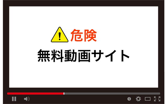 危険な無料動画サイト