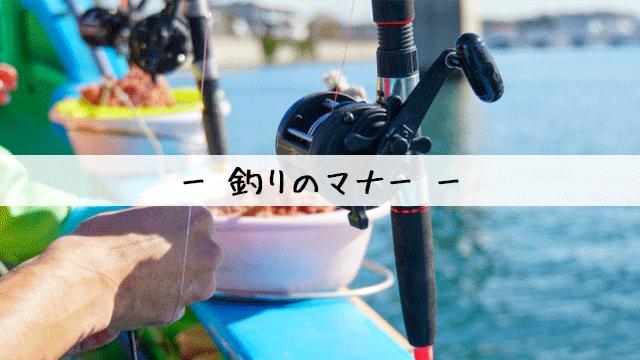 釣りのマナーと注意点