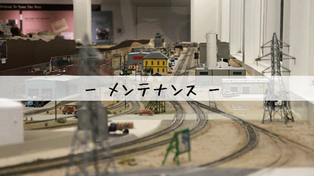 鉄道模型のメンテナンス