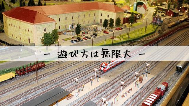 鉄道模型の遊び方は無限大