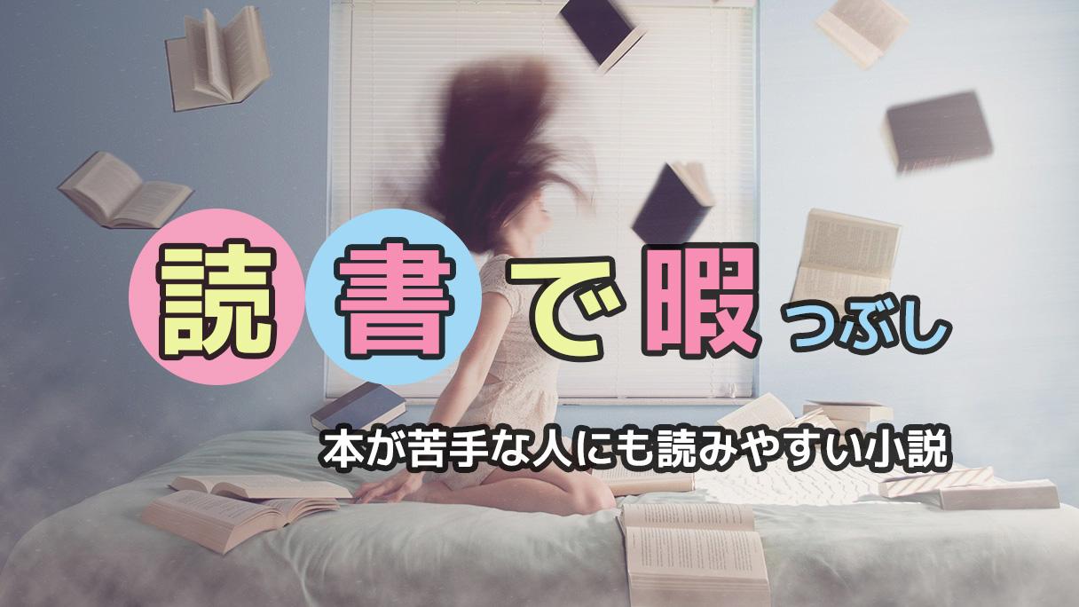 読書を趣味にして暇つぶし|本が苦手な人にも読みやすいおすすめ小説