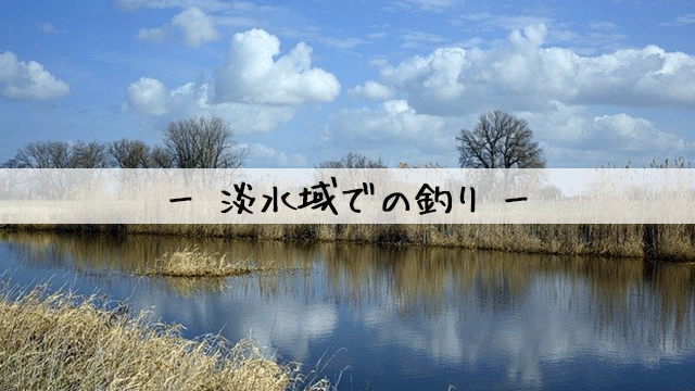 淡水域での釣り