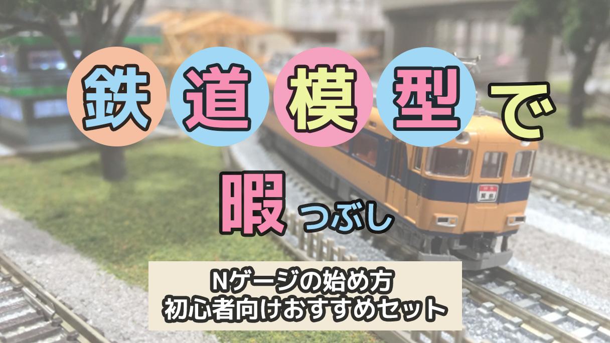 鉄道模型で暇つぶし|Nゲージの始め方と初心者向けおすすめセット