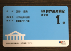 世界遺産検定1級認定カード