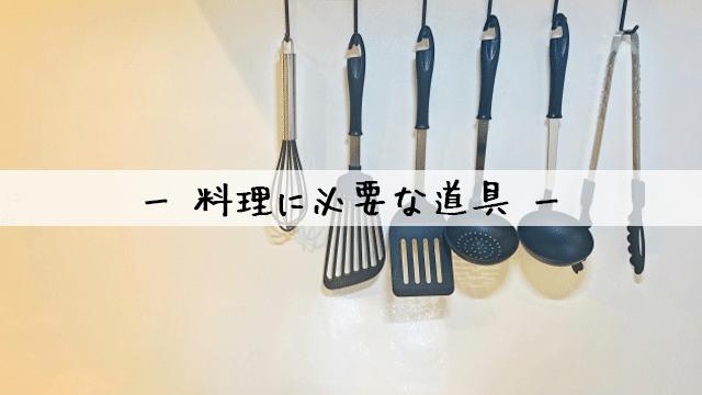 料理に必要な道具
