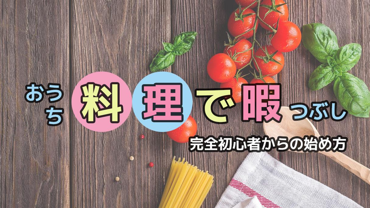 料理を趣味に|初心者は何からする?始め方・道具・練習メニュー解説