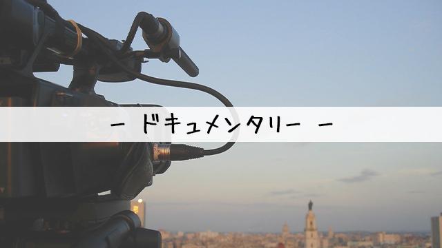 ドキュメンタリー映画