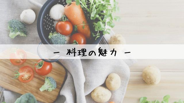 料理の楽しさ魅力