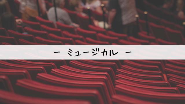 ミュージカル映画