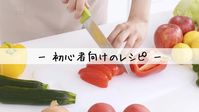 料理を今から始める初心者向け定番レシピ