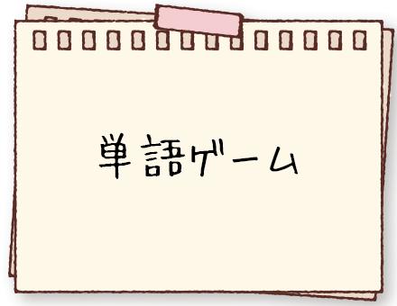 単語ゲーム