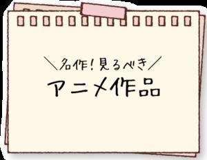 名作!見るべきアニメ作品