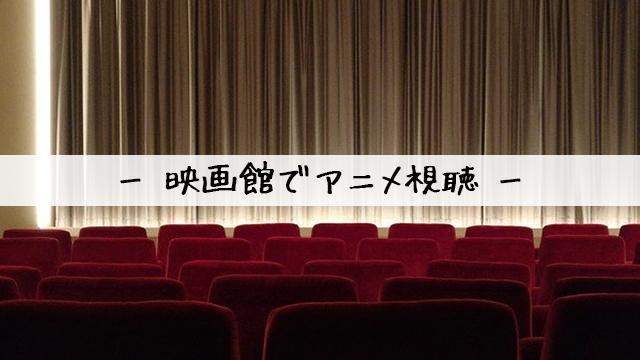 映画館でアニメ視聴