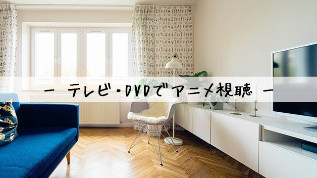 TV・DVDでのアニメ視聴