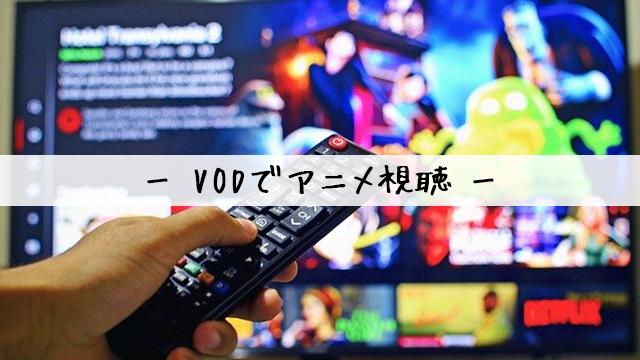 VODでアニメ視聴