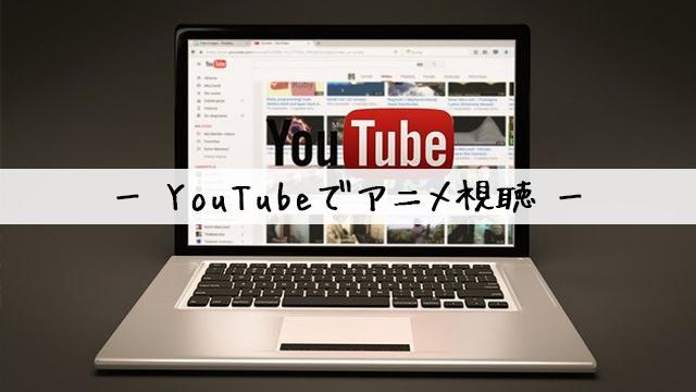 YouTubeでアニメ視聴