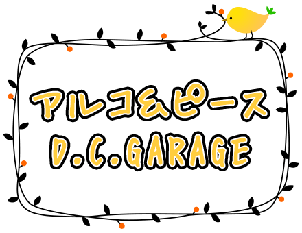 アルコ&ピースD.C.GARAGE