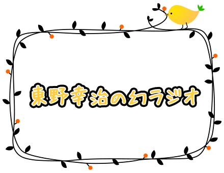 東野幸治の幻ラジオ