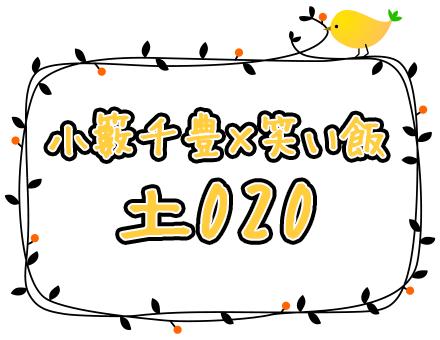 小籔千豊×笑い飯 「土020」