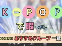 K-POPで暇つぶし 初心者向けに楽しみ方や基本用語【おすすめグループ一覧】