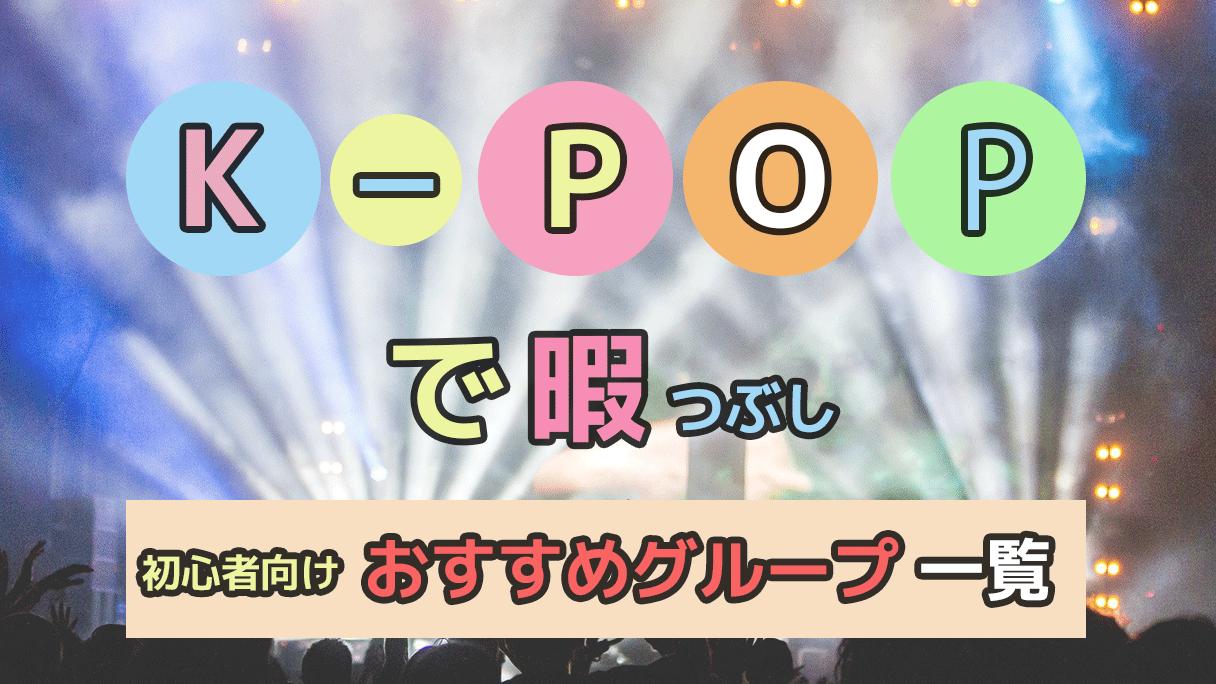 K-POPで暇つぶし|初心者向けに楽しみ方や基本用語【おすすめグループ一覧】